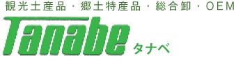 岡山のお土産販売 タナベ